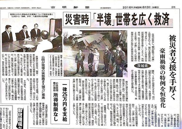 公明新聞2016年8月3日付け