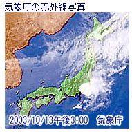 20031013_02
