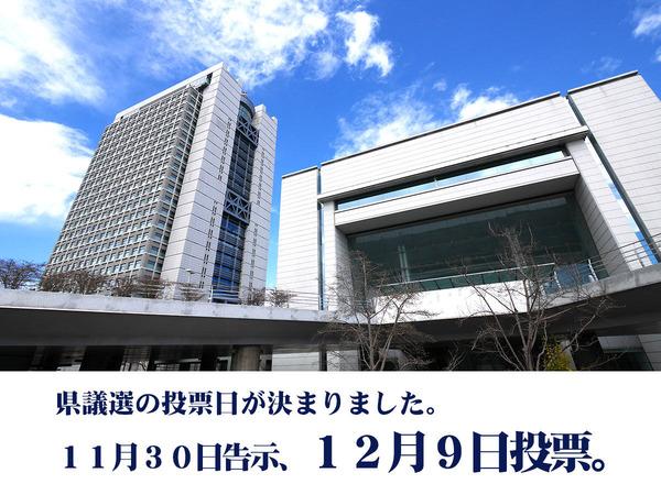 県議会議員選挙12月9日に投開票