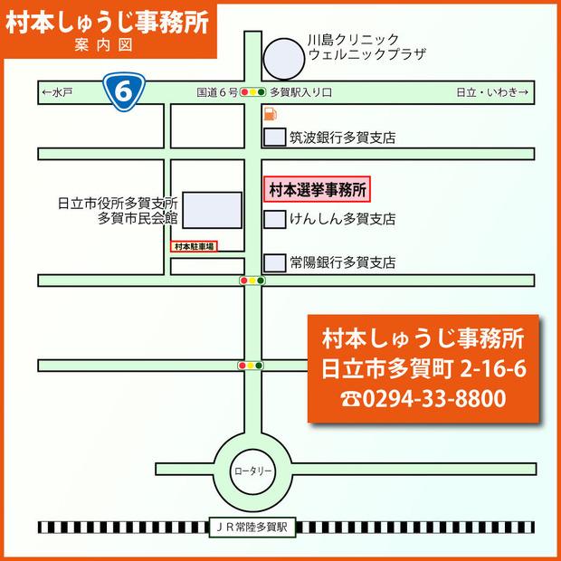 村本しゅうじ事務所の地図