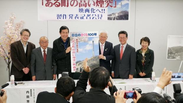 松村克弥監督「ある町の高い煙突」企画発表会