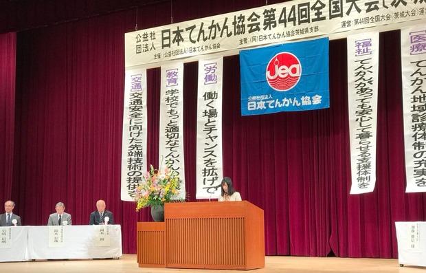 日本てんかん協会全国大会
