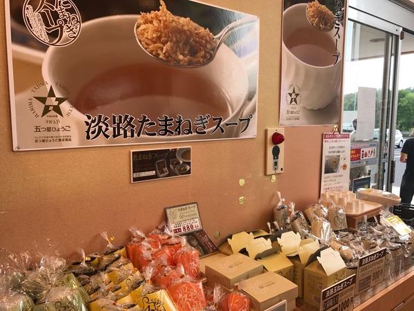 玉ねぎスープ(淡路島)