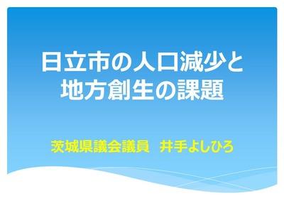150723hitachi_jinko001