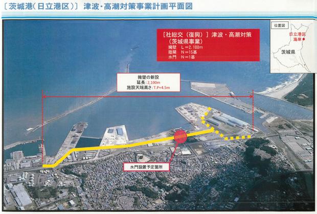 日立港区堤防整備計画