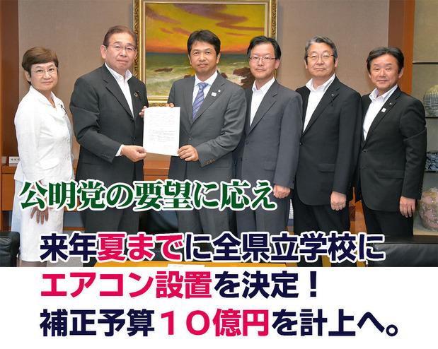 大井川知事への要望活動