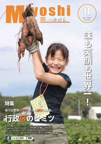 日本一に輝いた三芳町の広報誌
