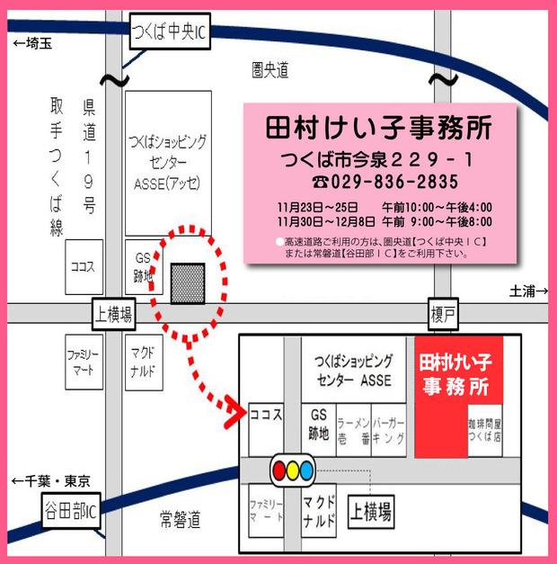 田村けい子事務所