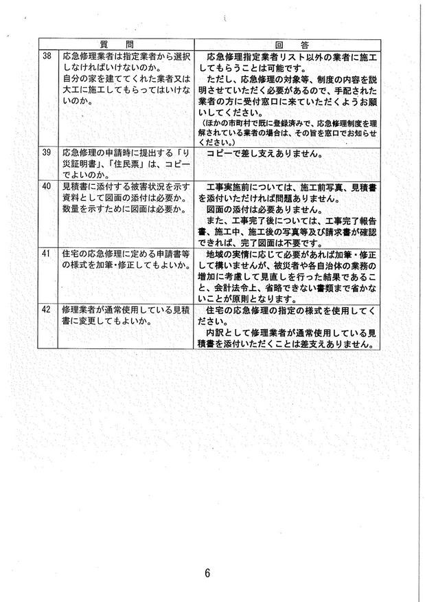 191125応急修理Q&A_ページ_7