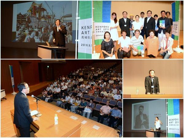県北芸術祭講演会