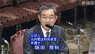 参議院で公述する阪田雅裕氏