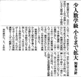 読売新聞(2013/10/10)地方版