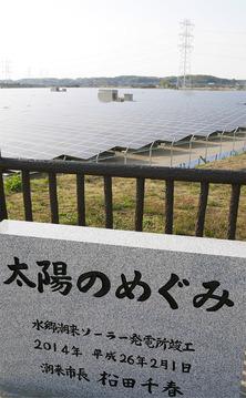 潮来水郷ソーラー発電所