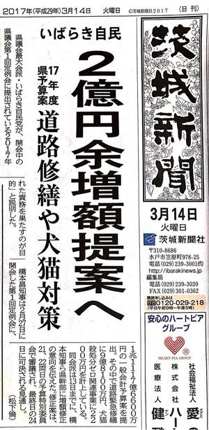 茨城新聞3月14日付一面