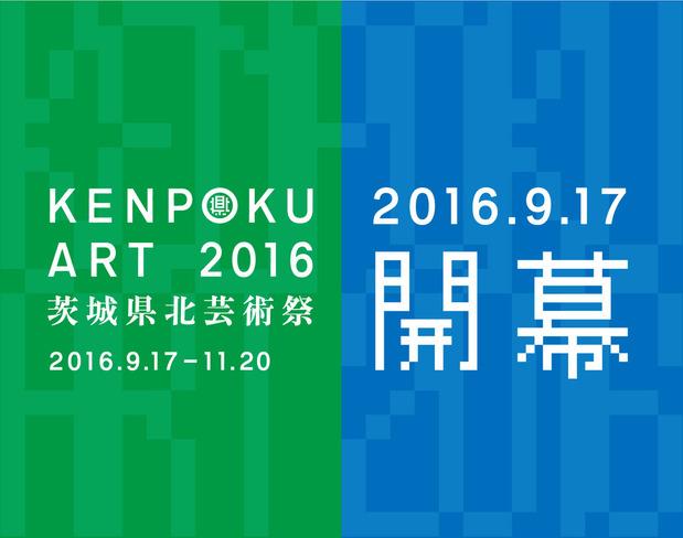 茨城県北芸術祭