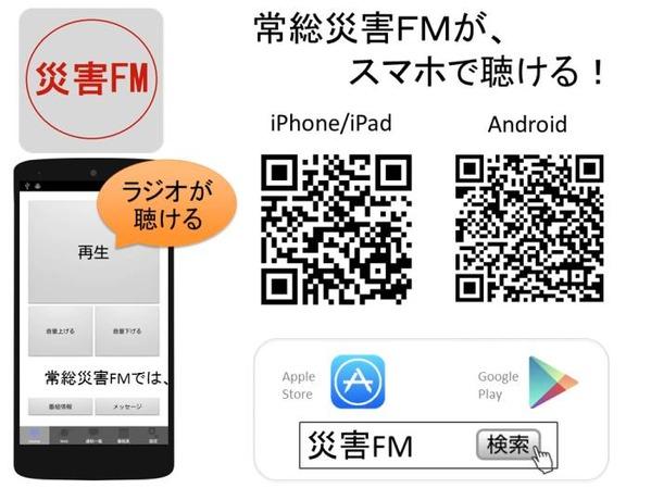 常総災害FM