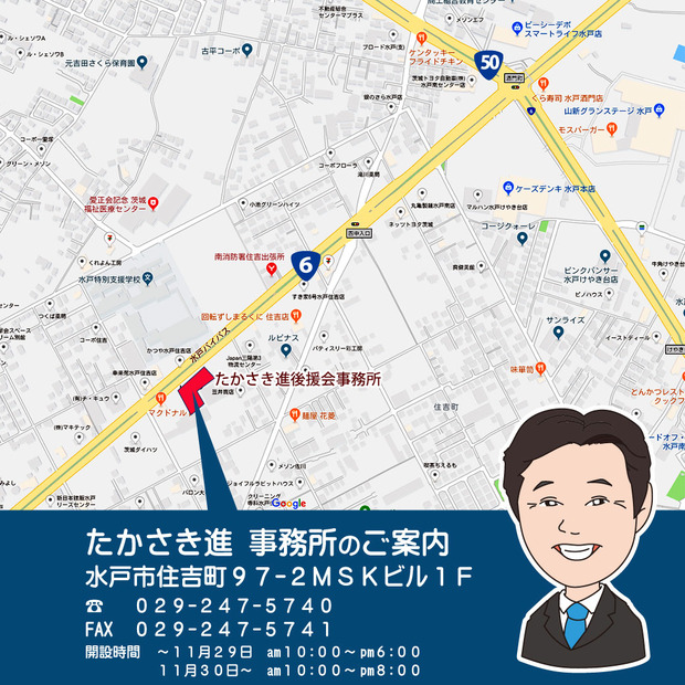 高崎すすむ事務所地図