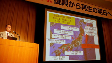 平川新教授の基調講演