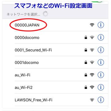 Wi−Fi設定画面