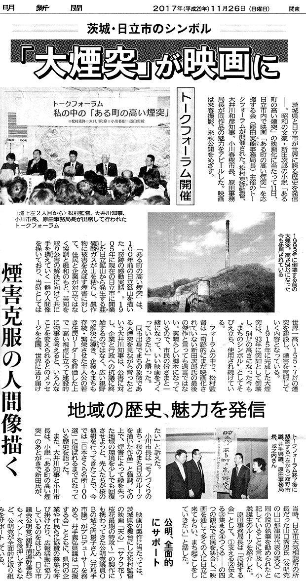 公明新聞関東版11月26日付け