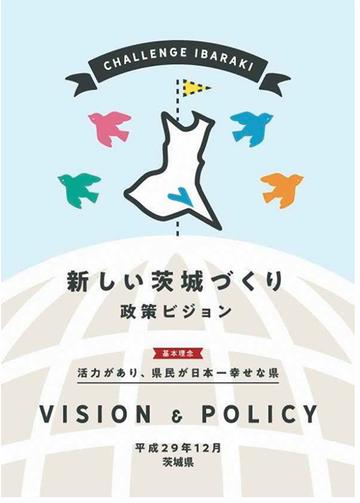 茨城政策ビジョン