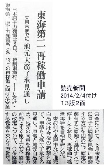 読売新聞2月4日付け13版2面