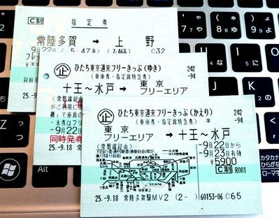 ひたち週末東京フリーキップ