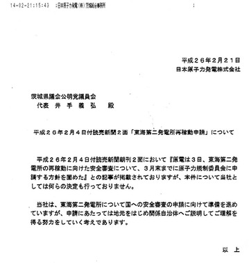日本原電の回答書
