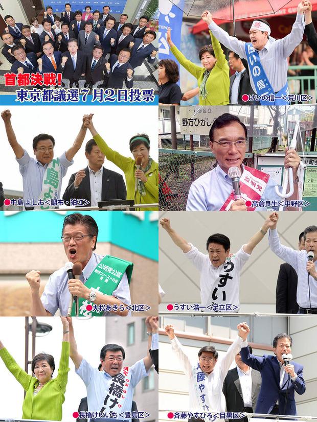 東京決戦に臨む、公明党候補
