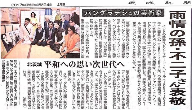 茨城新聞2017/5/24