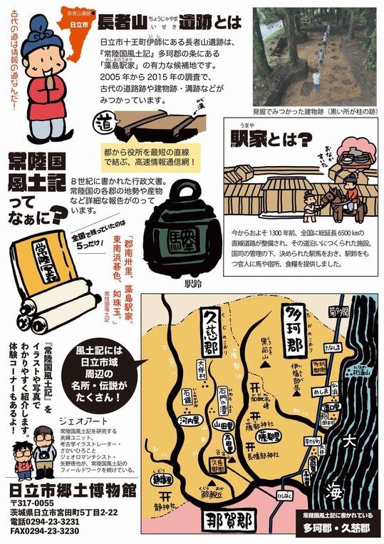 ◆長者山遺跡応援企画◆おもしろ常陸国風土記展