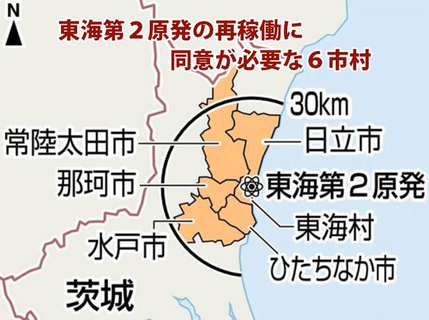東海第2原発の再稼働に同意が必要な6市村