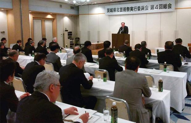 県北芸術祭実行委員会総会