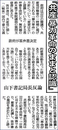 読売新聞(3月23日付け)