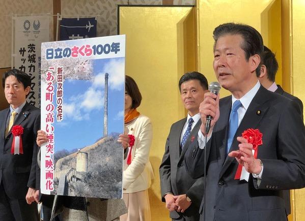 茨城県人会連合会交歓会