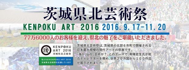 茨城県北芸術祭トップ画面