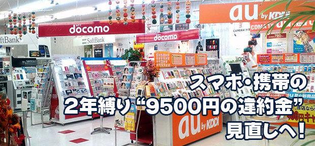 """スマホ・携帯の2年縛り""""9500円""""の違約金見直しへ!"""