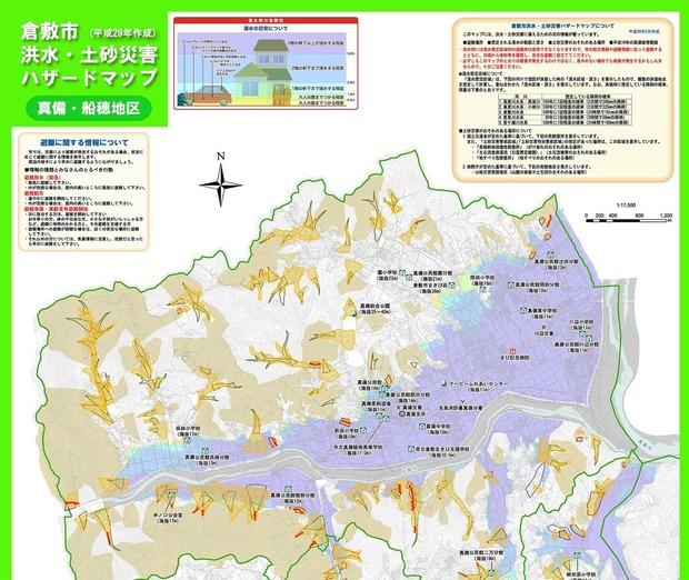 真備町のハザードマップ
