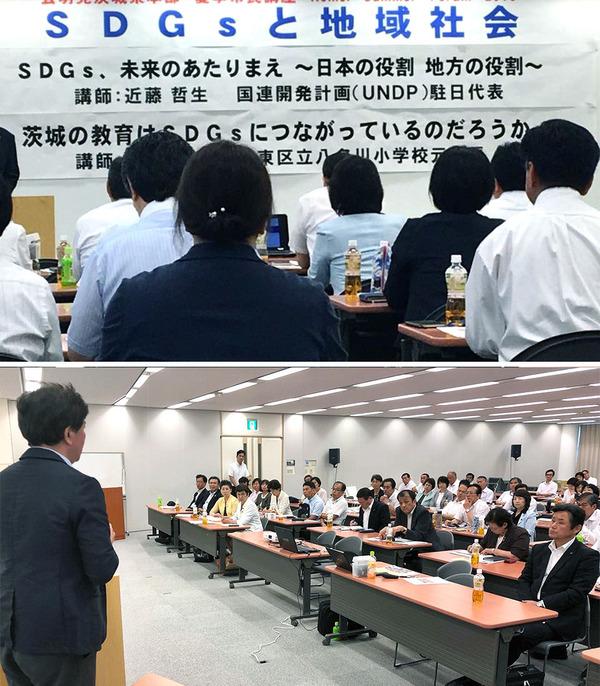夏季市民講座「SDGsと地域社会」