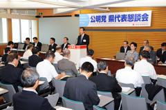 県代表懇談会で山口代表