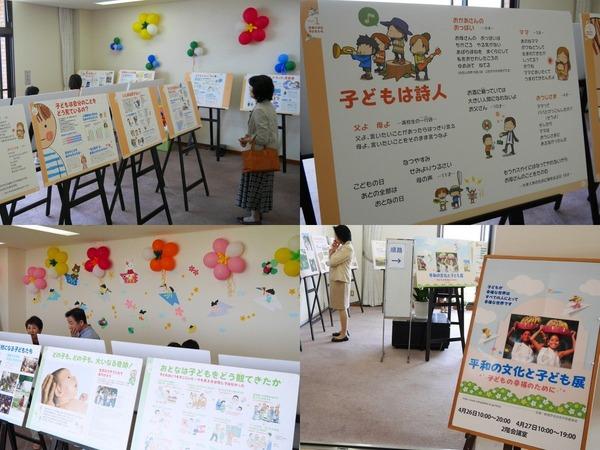 「平和の文化と子ども」展