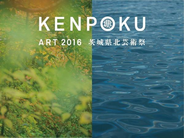 県北芸術祭2016