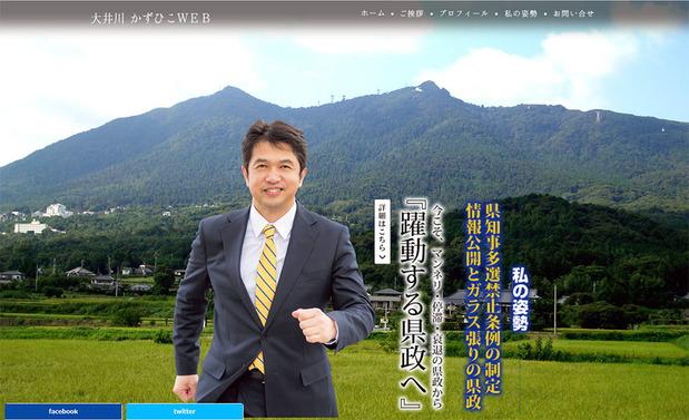 大井川かずひこホームページ