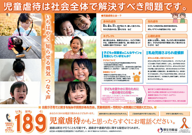 児童虐待防止・厚労省ポスター