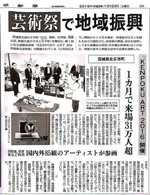 公明新聞(10月29日付け)