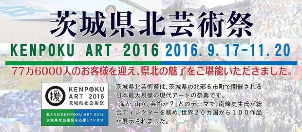 県北芸術祭トップ