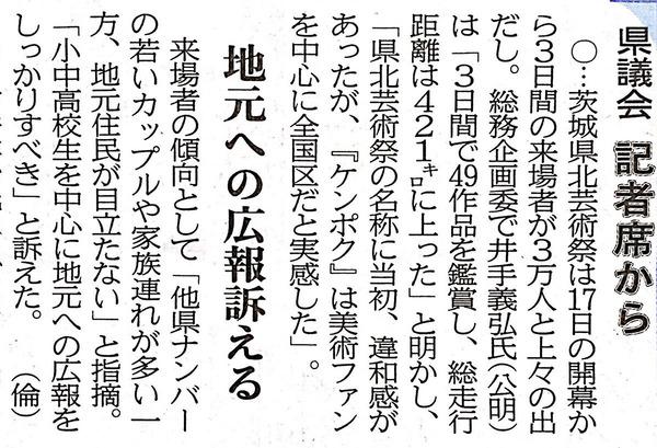 茨城新聞「記者席より」