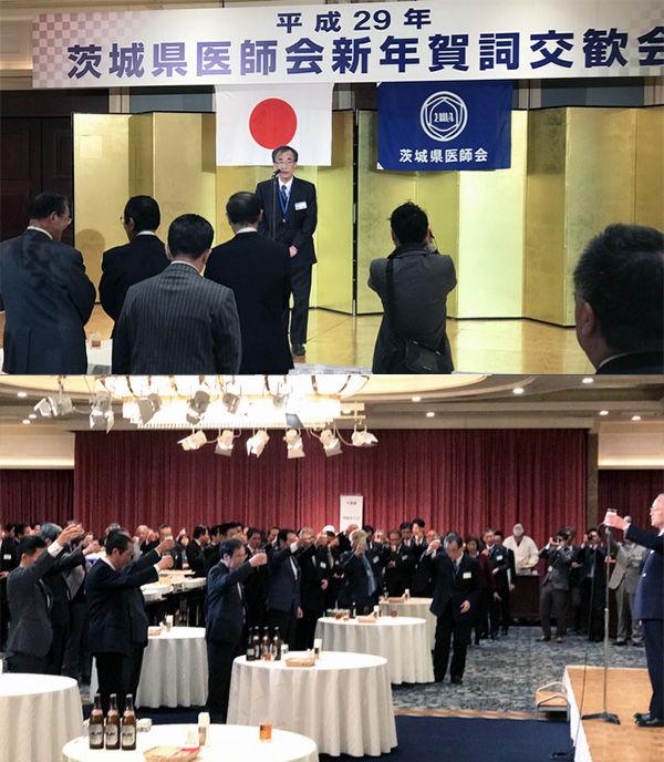 茨城県医師会新春の集い
