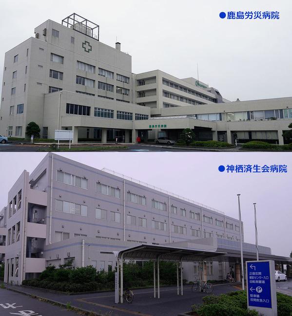 鹿島労災病院・神栖済生会病院