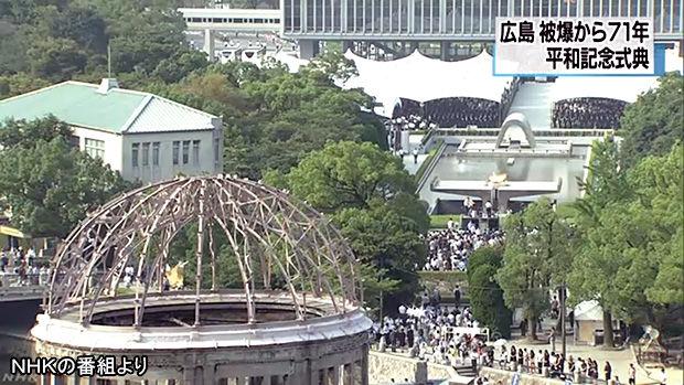 広島原爆の日平和記念式典